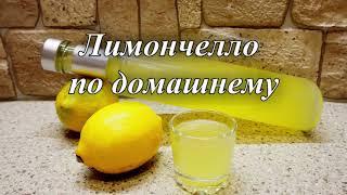 Лимончелло по-домашнему! Итальянский ликёр на водке. Рецепт.