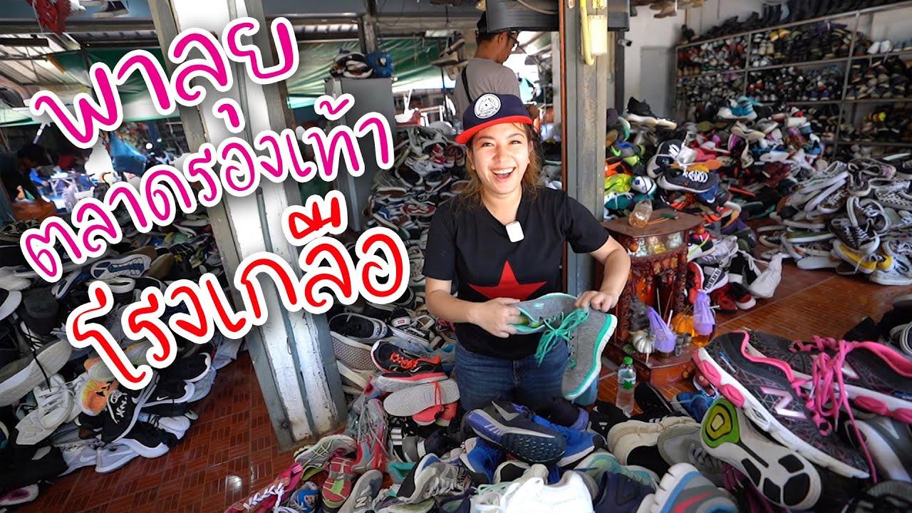 บุกตลาดรองเท้ามือสองโรงเกลือสระแก้ว สรุปขายรองเท้าแท้หรือปลอมกันแน่? I ชวนมาช้อป