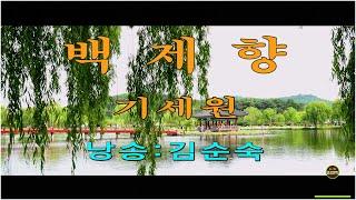 [제작_(사)한국시낭송문화예술연구회]- 백 제 향/ 기…