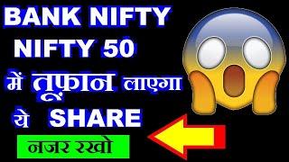 बोहोत बड़ी कंपनी का Q3 Result आने वाला है,जो अकेले Bank Nifty & NIFTY 50 को हिला सकता है by SMKC