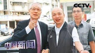 [中国新闻] 2020蓝绿选战正式开打 国民党:韩即将同吴敦义确定选战组织策略 | CCTV中文国际