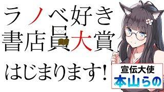 ラノベ好き書店員大賞!はじまります!