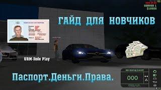 URM Role Play (#3) | ГАЙД ДЛЯ НОВИЧКОВ (#1)