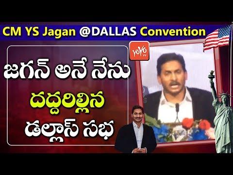 YS Jagan Mohan Reddy Ane Nenu | CM Jagan About NRI's | YS Jagan Dallas Speech | YOYO TV Channel