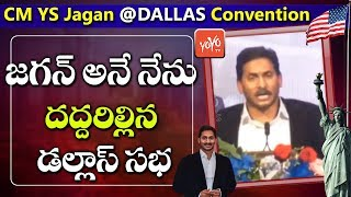 YS Jagan Mohan Reddy Ane Nenu | CM Jagan About NRI's | YS Jagan Dallas Speech | YOYO TV Channel