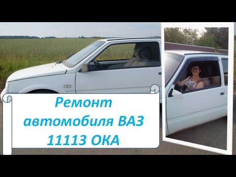 Ремонт автомобиля ВАЗ 11113 ОКА.Датчик уровня топлива.