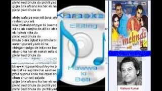 Pichli yad bhula do ( Mehndi 1983 ) Free karaoke with lyrics by Hawwa -