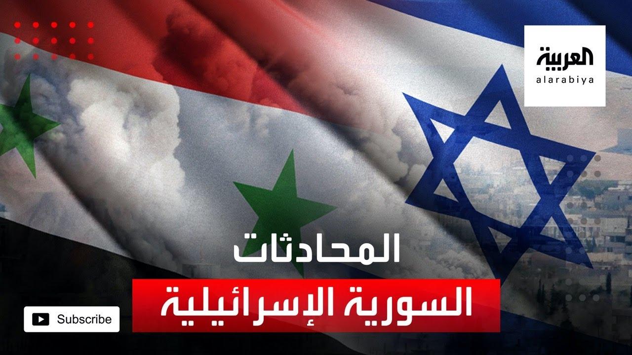 تاريخ من المحادثات العلنية بين سوريا وإسرائيل