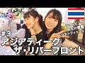 【ナナランドTV】JAPAN EXPO 2020 タイ・バンコクVLOG【Ep.3 アジアティーク ザ リバ…