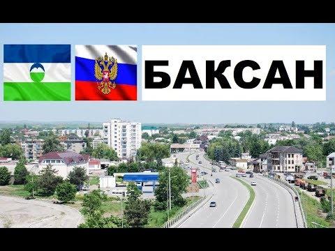 БАКСАН 🏠💖🌼 (Кабардино-Балкария) ~ Твой город.