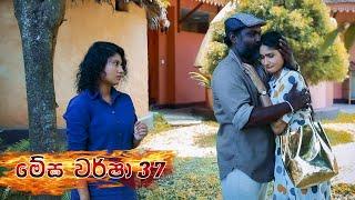 Megha Warsha Episode 37