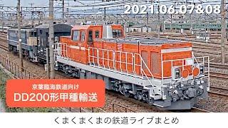 【ライブダイジェスト】2021.06.07&08|カシオペア回送、DD200形甲種輸送など