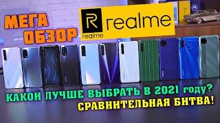 Какой REALME выбрать в 2021 году? Realme X3 / 7 Pro / 7 5G / 7 / 6 Pro / 6 / 6S / 6i / C15 / C3 /C11