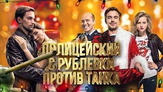 Т-34 и Полицейский с Рублёвки. Новогодний беспредел – Обзор фильмов. Стоит ли смотреть?