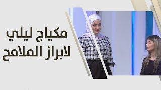 نور مخلوف - مكياج ليلي لابراز الملامح