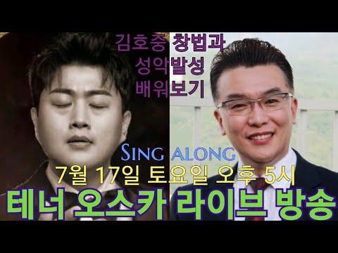 김호중 창법과 성악발성 배워보기 Sing Along 테너 오스카 라이브 방송 만개 | 나만의 길 MY WAY | 우산이 없어요 | 퇴근길 | ENDLESS 플라워 | 제발 들국화|트로트닷컴