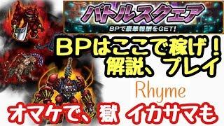 【FFRK】バトルスクェア BP稼ぎ方、優先交換アイテム 解説、プレイ ファイナル ファンタジー レコードキーパー thumbnail
