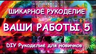 шИКАРНОЕ РУКОДЕЛИЕ/ВАШИ РАБОТЫ 5