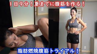 【腹筋】汗が止まらない!1日9分で脂肪燃焼!夏までに見せられる体作り【腹筋女子】
