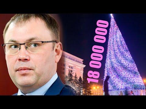 Мер Кемерово объяснил, почему елка стоит 18 000 000!?