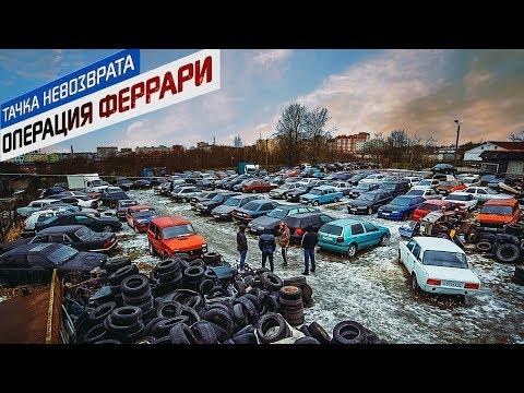 Купили 130 машин: Сделка года!