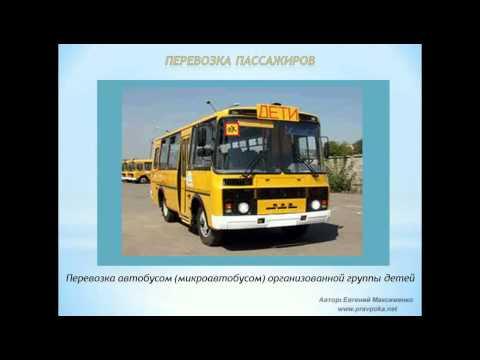 Перевозка пассажиров  Перевозка груза