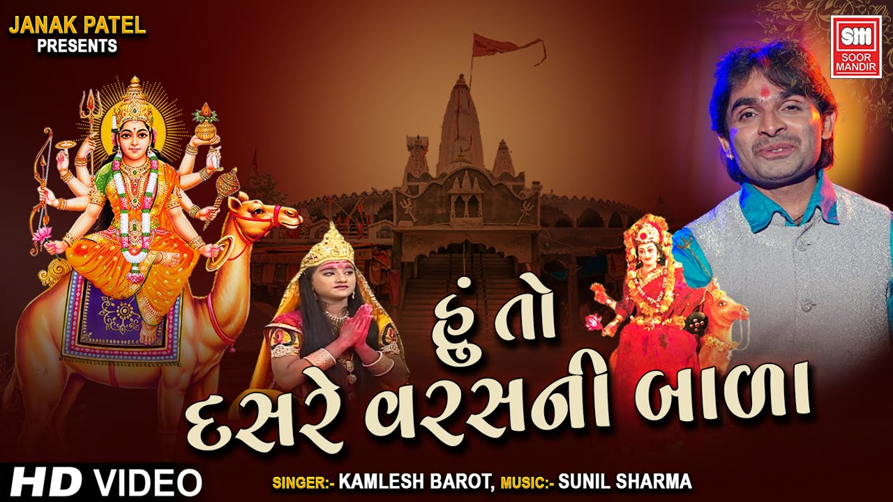 New દશામાં સોન્ગ 2020 | Hu to Das Re Varas Ni Bala | Dashama Song | Kamlesh Barot