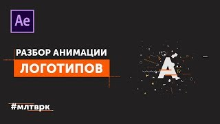 анимация лого в After Effects. Как сделать интро быстро для канала