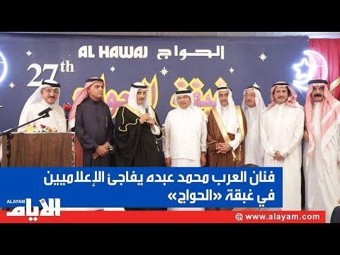 فنان العرب محمد عبده يفاجي? الا?علاميين في غبقة «الحـواج»  - 20:54-2019 / 5 / 21