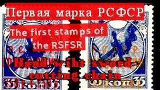 "Первая марка РСФСР. The first stamps of the RSFSR "" Hand with sword cutting chain """