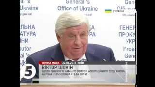 Шокін щодо обшуку в кабінеті голови Апеляційного суду Києва