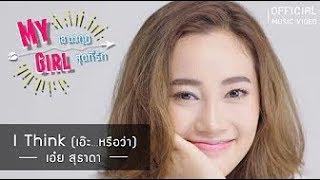 I Think (เอ๊ะ...หรือว่า) Ver.2 (Ost.My Girl 18 มงกุฎสุดที่รัก)   เอ๋ย สุธาดา  Official MV
