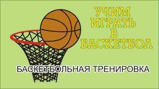 баскетбол, 20, уроки баскетбола, движения в баскетболе, техника баскетбола, финты в баскетболе,