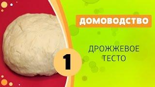 Домоводство 01 - Дрожжевое тесто