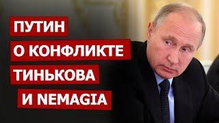 Download Путин о конфликте Тинькова и Nemagia: Это безобразие! Mp3 and Videos