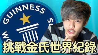 Challenge the Guinness World Record of holding breath underneath water: 【Loius】