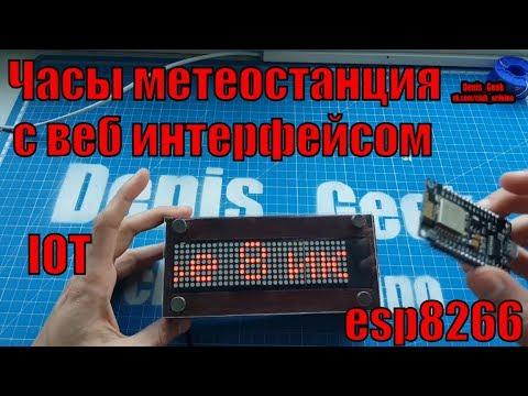 Часы на ESP8266 WI-FI и MAX7219 23 эффекта часы с веб интерфейсом сделай сам