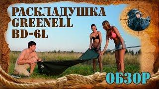 Раскладушка Greenell BD-6 L. Пятничный обзор без котят.(, 2014-04-25T09:38:30.000Z)