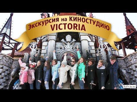 """Экскурсия на киностудию: """"VICTORIA""""."""
