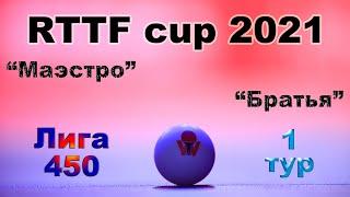 Маэстро ⚡ Братья 🏓 RTTF cup 2021 - Лига 450 - 1/2 финала 🎤 Валерий Зоненко