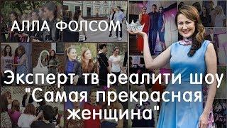 Алла Фолсом эксперт в ТВ реалити шоу