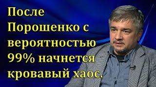 Ростислав Ищенко: После Порошенко с вероятностью 99% начнется кровавый хаос.