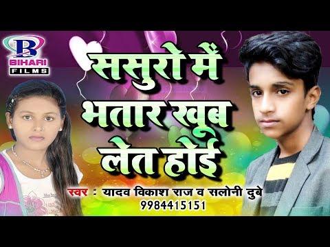 छोटे बच्चे ना देखे इस विडियो को    ससुरा में भतार खूब लेत होई    Yadav Vikash Raj, Saloni Dubey