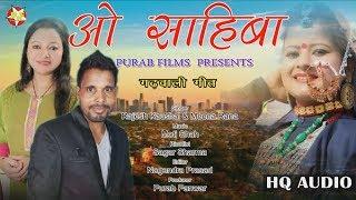 Download O Sahiba || Latest Garhwali Song || Rajesh Kaushal & Meena Rana