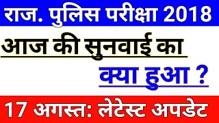 Rajasthan Police Exam High Court Sunvai Latest News || Rajasthan Police Exam 17 August Court RESULT