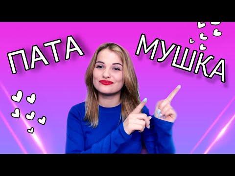 МЭВЛ - ПАТАМУШКА (КАВЕР by Wika Toriia)