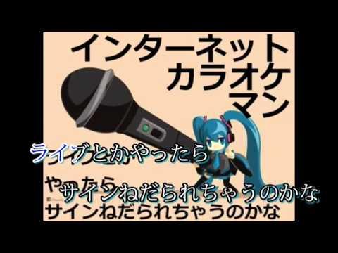 【ニコカラ】 インターネットカラオケマン (ON Vocal)