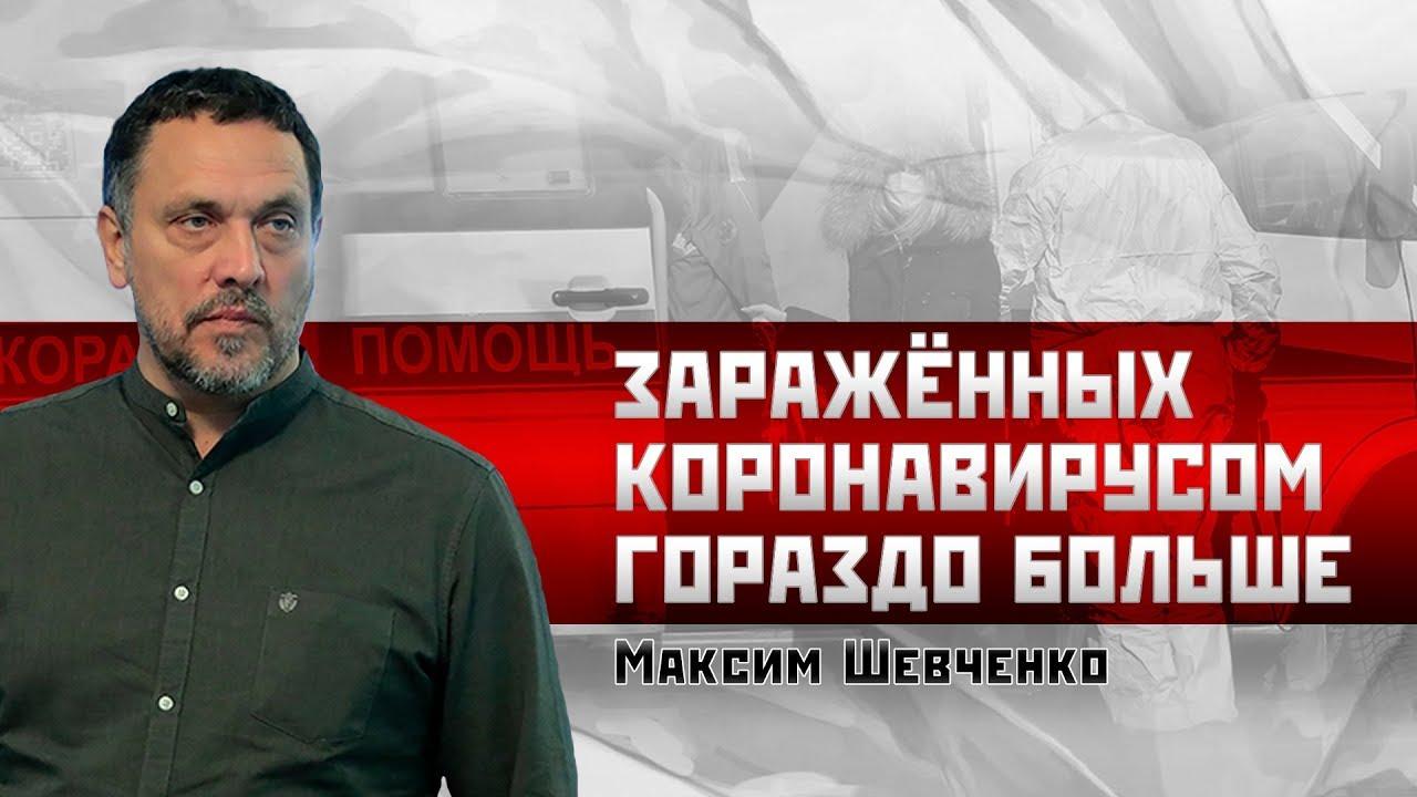 Максим Шевченко: Заражённых коронавирусом гораздо больше
