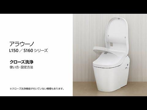 アラウーノL150/S160 クローズ洗浄モードの使い方と設定方法