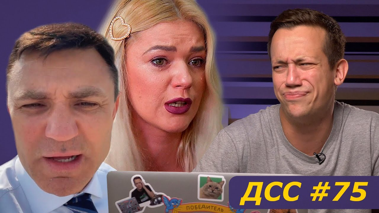 Тищенко задержал рейс, Филонова снова плачет, Провальный Blogger Awards 2021   ДСС #75